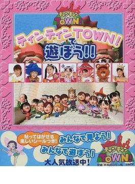 ティンティンTOWN!で遊ぼう!!