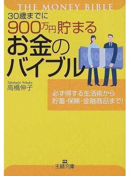 30歳までに900万円貯まるお金のバイブル(王様文庫)