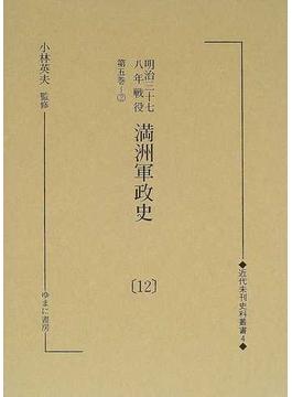 明治三十七八年戦役満洲軍政史 復刻 12 第五巻−2