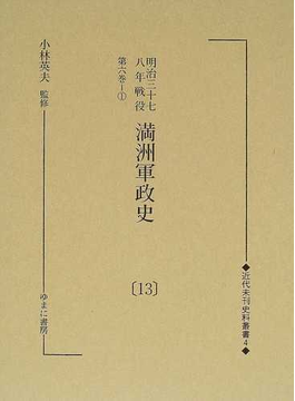 明治三十七八年戦役満洲軍政史 復刻 13 第六巻−1