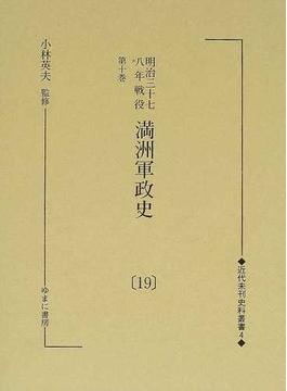 明治三十七八年戦役満洲軍政史 復刻 19 第十巻