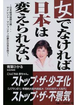 女でなければ日本は変えられない サイレント・マジョリティの夢が日本を救う 日本経済復興の鍵…