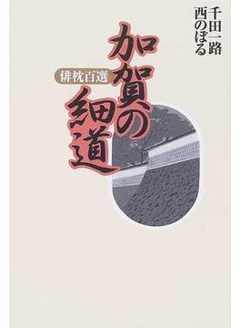 加賀の細道 俳枕百選