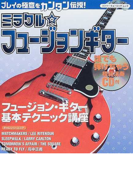 ミラクル☆フュージョンギター 超ビギナーのためのフュージョン・ギター講座 プレイの極意をカンタン伝授!