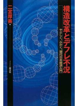 構造改革とデフレ不況 やさしく、ふかく、現代日本経済入門