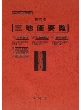 三地価要覧 平成14年版1 東京版