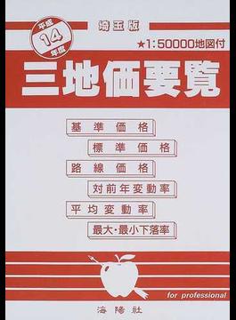 三地価要覧 平成14年版4 埼玉版