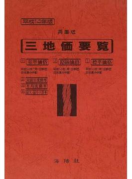 三地価要覧 平成14年版7 兵庫版