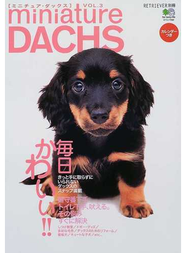 ミニチュア・ダックス Vol.3 M・ダックスのスナップ集&しつけの悩み解決編(エイムック)
