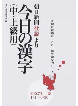 今日の漢字 中・上級用 朝日新聞社説より 2002年上期 受験に就職に、これ一冊で漢字力UP!