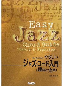 初心者のためのやさしいジャズ・コード入門 理論と実習