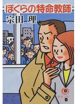 ぼくらの特命教師(徳間文庫)