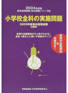 小学校全科の実施問題 2003年度教員採用試験〈全国版〉 2004年度版