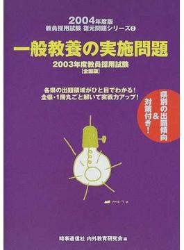 一般教養の実施問題 2003年度教員採用試験〈全国版〉 2004年度版
