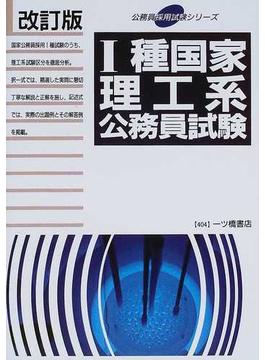 Ⅰ種国家理工系公務員試験 改訂版