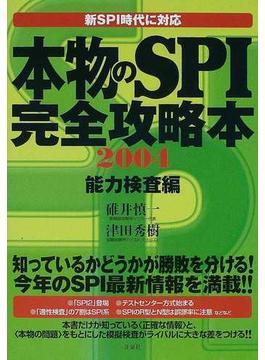 本物のSPI完全攻略本 新SPI時代に対応 2004能力検査編