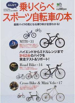みんなで乗りくらべスポーツ自転車の本 バイシクル・インプレッション2003 ハイエンドからミドルレンジまで62台を実走テスト!(エイムック)