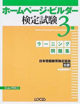 ホームページ・ビルダー検定試験3級