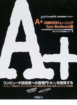 A+ COMPLETEトレーニング Core Hardware編 CompTIA認定資格「A+」Core Hardware試験対策問題集