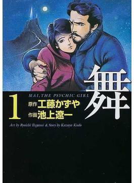 舞 Mai,the psychic girl 1(MF文庫)