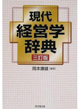 現代経営学辞典 3訂版