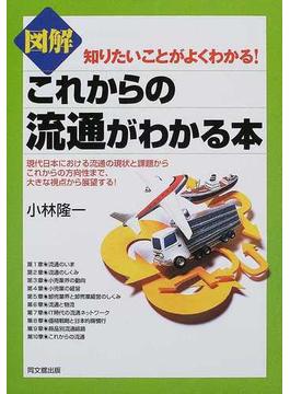 図解これからの流通がわかる本 知りたいことがよくわかる! 現代日本における流通の現状と課題からこれからの方向性まで、大きな視点から展望する!