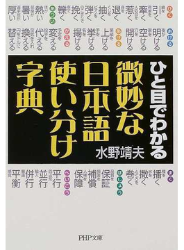 微妙な日本語使い分け字典 ひと目でわかる(PHP文庫)