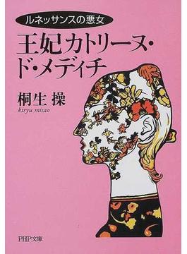 王妃カトリーヌ・ド・メディチ ルネッサンスの悪女(PHP文庫)