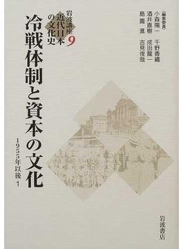 岩波講座近代日本の文化史 9 冷戦体制と資本の文化