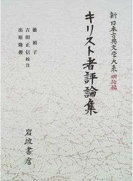 新日本古典文学大系 明治編 26 キリスト者評論集