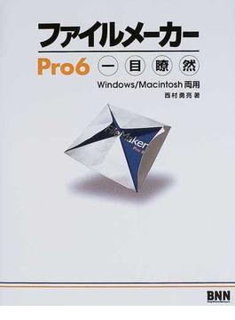 ファイルメーカーPro6一目瞭然 Windows/Macintosh両用