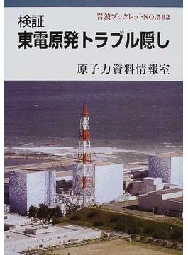 検証東電原発トラブル隠し(岩波ブックレット)