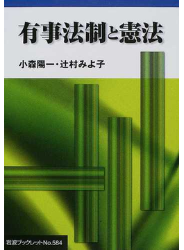 有事法制と憲法(岩波ブックレット)