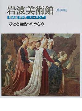 岩波美術館 新装版 歴史館第9室 ひとと自然へのめざめ