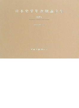 日本史学年次別論文集 中世1−2000年