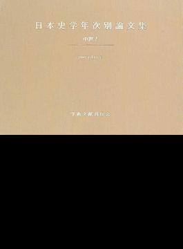 日本史学年次別論文集 中世2−2000年