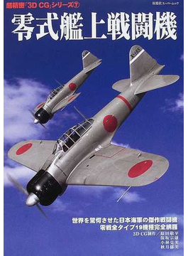 零式艦上戦闘機 1939−1945(双葉社スーパームック)
