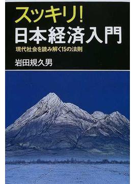 スッキリ!日本経済入門 現代社会を読み解く15の法則
