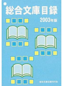 総合文庫目録 2003年度版