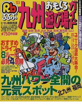 九州おもしろ遊び場ガイド '03