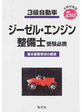 3級自動車ジーゼル・エンジン整備士受験必携 2003