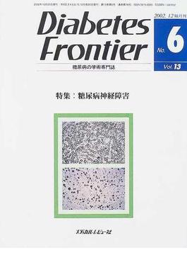 Diabetes Frontier 糖尿病の学術専門誌 Vol.13No.6(2002年12月) 特集・糖尿病神経障害