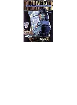 ピルグリム・イェーガー(YKコミックス) 6巻セット(YKコミックス)