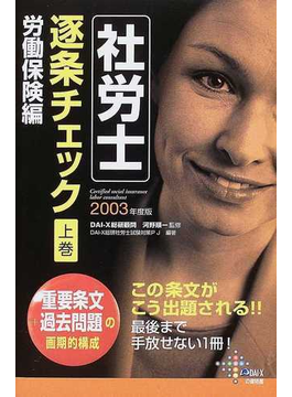 社労士逐条チェック 2003年度版上巻 労働保険編