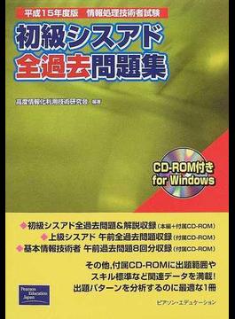 初級シスアド全過去問題集 情報処理技術者試験 平成15年度版