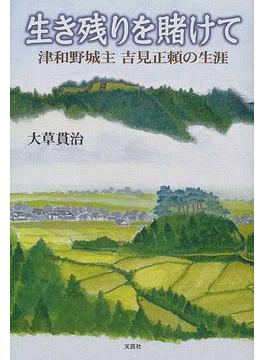 生き残りを賭けて  津和野城主吉見正頼の生涯 歴史小説