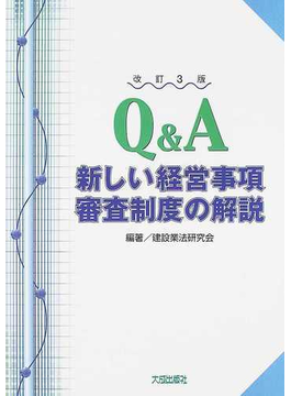 Q&A新しい経営事項審査制度の解説 改訂3版