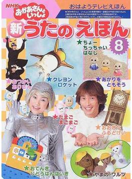 NHKテレビおかあさんといっしょ新うたのえほん 8
