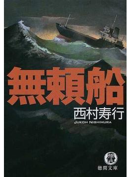 無頼船(徳間文庫)