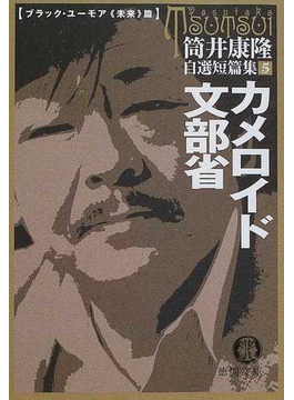 カメロイド文部省(徳間文庫)
